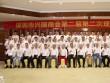 深圳市兴国商会第二届第二次理事大会在河源巴伐利亚福朋喜来登度假酒店隆重召开