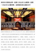 深圳市兴国商会换届大会